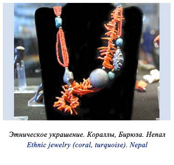 Ethnic jewelry (coral, turquoise). Nepal